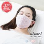 サンハーティネス香産 快眠グッズ ピンク サイズ W17 D1 H15cm おやすみ立体マスク
