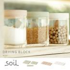 soil ソイル 珪藻土 ドライングブロック ミニ 吸水 乾燥 キッチン メール便送料無料