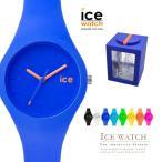 アイスウォッチ 腕時計 正規品 アイスオラ 送料無料