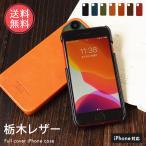 iPhoneケース ハード 栃木レザー 本革 日本製 メール便 送料無料 アイフォンケース
