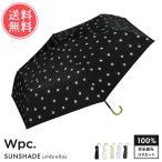 日傘 折りたたみ傘 5タイプ 晴雨兼用 レディース 軽量 丈夫 折り畳み傘 送料無料 w.p.c