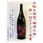 日本一に選ばれた梅酒 中野BC 紅南高 梅酒 限定品 1800ml