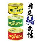 国産 さば缶詰 3種味比べ オリーブオイル、レモンバジル、パプリカチリソース 各1缶 計3缶