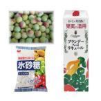 和歌山県みなべ産 南高梅 青梅 生梅 梅酒作り3点セット 完熟南高梅・ブランデーBR・氷砂糖 セット