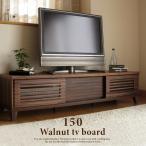 幅150 テレビボード テレビ台 TV台 ローボード ウォールナット ブラウン 引き戸 木製 家具