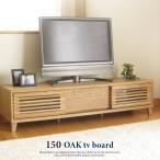 テレビボード 完成品 150 幅 テレビ台 TV台 ローボード オーク 無垢材 ナチュラル 引き戸 木製