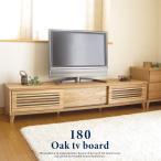 テレビボード 完成品 180 幅 テレビ台 TV台 ローボード オーク無垢材 ナチュラル 引き戸 木製 開梱設置無料