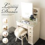 ドレッサー おしゃれ 完成品 コスメ収納 可愛い 天然木 コンパクト 白 収納 椅子付き 人気 送料無料