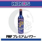 WAKOS ワコーズ 添加剤 PMP プレミアムパワー