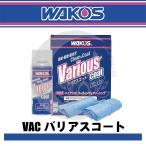 WAKO'S(ワコーズ)VAC バリアスコート 300ml 専用クロス2枚入り