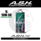 ash アッシュ PSE 15w-50 A.S.H.