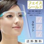 フェイスシールド 透明シールド フェイスガード メガネ型 軽量 PC素材 軽量 油はね防止 曇り止め 目を保護 防塵 ウイルス対策 3セット シールド取り換え可
