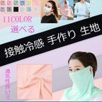 マスク手作り 生地 接触冷感 ひんやり生地 布 マスク クール ひんやり 冷たい 夏用 サマー DIY 大人用 洗えるマスク ナイロン生地 UVカット 手芸 手作り
