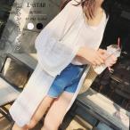 カーディガン レディース シフォンカーディガン 7分袖 大きいサイズ ゆったり 羽織り リゾート ホワイト 白 ブラック 黒 冷房対策 UVカット 送料無料