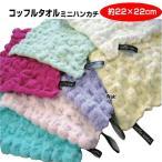 (2)メール便(代引不可)コッフルタオル(coffle towel)ミニハンカチ約22cmX22cm プチギフト ワンコインタオル、ハンカチ、ミニタオ