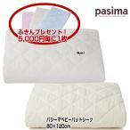 5813 パシーマ ベビーシンプルパットシーツ (80×120cm)色:きなり・白(柄:格子)(赤ちゃんから介護まで)