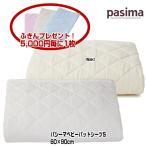 #5813 送料無料 パシーマベビーシンプルパットシーツS(サニーセーフ)60cm×90cmきなり、白(柄:格子)