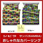 シビラ サンバ (SAMBA) 枕カバー(M:43×63cm)