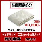 (2)在庫限定処分 東京西川 エコウォッシュ綿パッド(100×200cm0.9kg)西川産業 ベッドパッド DD9010 ベッドパット(20160912)