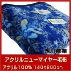 (10)西川産業 アクリルニューマイヤー毛布 140×200cm (カラー:ブルーのみ)西川毛布 西川 毛布 一枚毛布 アクリル毛布 軽い毛布です(20161028)