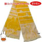0 ミッフィー ひんやりマフラータオル 約16X90cm 西川リビング つめたい キャラクター 日本製