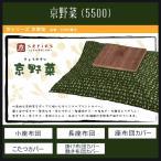 5500京野菜(両面)ベッド用ボックスシーツ・クィーンQ160×200×30cm送料無料・受注生産品