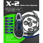 X-2シューレースシステム ブラック 結ばない!ほどけない!スリッポン!簡単に縛りを調整できる靴紐 ゴム製伸びる靴紐+ロックストッパー