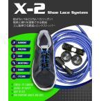 X-2シューレースシステム ブルー 結ばない!ほどけない!スリッポン!簡単に縛りを調整できる靴紐 ゴム製伸びる靴紐+ロックストッパー