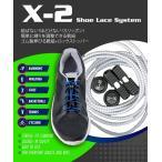 X-2シューレースシステム ホワイト 結ばない!ほどけない!スリッポン!簡単に縛りを調整できる靴紐 ゴム製伸びる靴紐+ロックストッパー