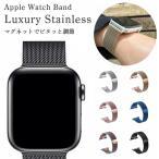 Apple Watch series5 4 3 2 1 バンド ベルト 44mm 38mm アップルウォッチ ミラネーゼループ 金属 人気 おしゃれ アップル ミラネーゼ 40mm 42mm