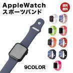Apple Watch series5 4 3 2 1 バンド ベルト スポーツ 44mm 38mm アップルウォッチ シリコン 時計 おしゃれ アップル sports 40mm 42mm スマートウォッチ