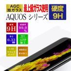 強化ガラスフィルム AQUOS sense3 3lite SH-RM12 フィルム R3 SHV44 sense2 sense lite R2 R 保護フィルム 全面保護 ガラスフィルム 保護シート アクオス