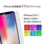 ガラスフィルム  iPhone 11 11pro max XR Xs X 8 7 plus 6s 6 強化ガラスフィルム 保護フィルム フィルム 全面保護 ガラス 保護シート アイフォン 硬度9H