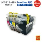 LC3119 brother インク インクカートリッジ 4色セット ブラザー 互換  プリンター 年賀状 4色パック 1年保証
