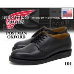 レッドウィング ポストマン  REDWING POSTMAN OXFORD BLACK made in USA 革靴 カジュアルシューズ ビジネス メンズ 00101-0