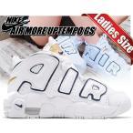 ナイキ NIKE エア モアアップテンポ GS NIKE AIR MORE UPTEMPO(GS) white/midnight navyスニーカー レディース ウィメンズ キッズ モアテン ホワイト ネイビー