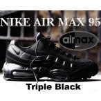 ナイキ エアマックス 95 NIKE AIR MAX 95 Triple Black blk/blk-anthracite 609048-092 トリプル ブラック スニーカー AM95 マックス