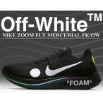 ナイキ ズーム フライ マーキュリアル オフホワイト NIKE ZOOM FLY MERCURIAL FK/OW black/white-volt nike football off-white オフホワイト