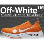 ナイキ ズーム フライ マーキュリアル オフホワイト NIKE ZOOM FLY MERCURIAL FK / OW total orange/white-volt nike football off-white オレンジ オランダ