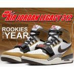 ナイキ エアジョーダン レガシー 312 NIKE AIR JORDAN LEGACY 312 ROY white/baroque brown-wheat AJ スニーカー ルーキーオブザイヤー Rookie Of the Year