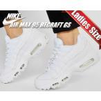 ナイキ エアマックス 95 リクラフト ガールズ NIKE AIR MAX 95 RECRAFT(GS) white/white-wht-wht cj3906-100 レディース ホワイト スニーカー AM95 白