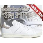 アディダス スタンスミス adidas STAN SMITH W ftwwht/ftwwht/vapgre ウィメンズ レディース スニーカー ホワイト グレージュ クラックレザー ユニセックス