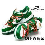 ナイキ ダンク ロー オフホワイト NIKE DUNK LOW LTHR OFF-WHITE white/pine green-pine green ct0856-100 スニーカー セルティックス CELTICS