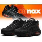 ナイキ エアマックス 95 エッセンシャル NIKE AIR MAX 95 ESSENTIAL black/total orange dj6884-001 メンズ スニーカー AM95 ブラック トータル オレンジ