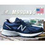 ニューバランス スニーカー NEW BALANCE M990NV4 MADE IN U.S.A. NAVY ネイビー NB 990 メンズ スニーカー
