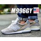ニューバランス M996 NEW BALANCE M996GY MADE IN U.S.A. NB 996 GREY グレー スニーカー メンズ USA カジュアル GRAY 靴