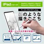 ペーパーライクフィルム iPad Air / iPad Pro / iPad 保護フィルム ペン先の磨耗低減 抗菌 日本製 超簡単貼り付け 反射防止