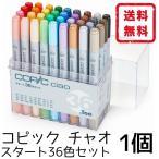 コピック チャオ スタート36色セット 12503046 .Too 送料無料