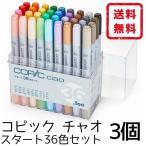 コピック チャオ スタート36色セット 12503046 .Too 3個 送料無料