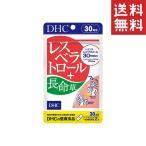 DHC レスベラトロール+長命草 (30日) dhc レスベラトロール ポリフェノール 長命草 ビタミン ミネラル サプリメント